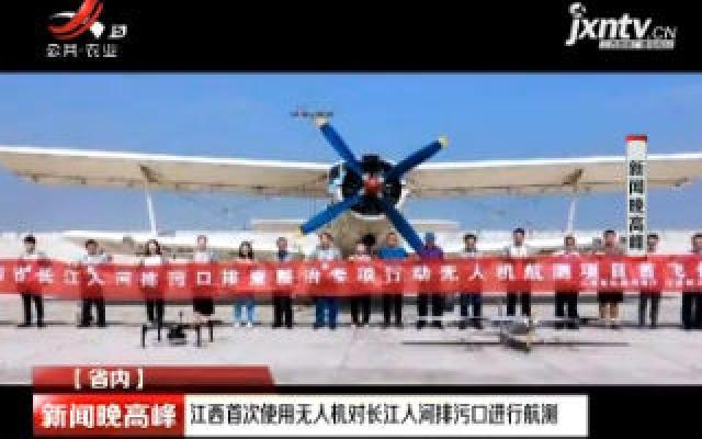 江西首次使用无人机对长江入河排污口进行航测