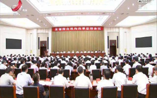 刘奇在全省深化机构改革总结会议上强调  持续巩固和扩大深化机构改革成果 加快推进治理体系和治理能力现代化