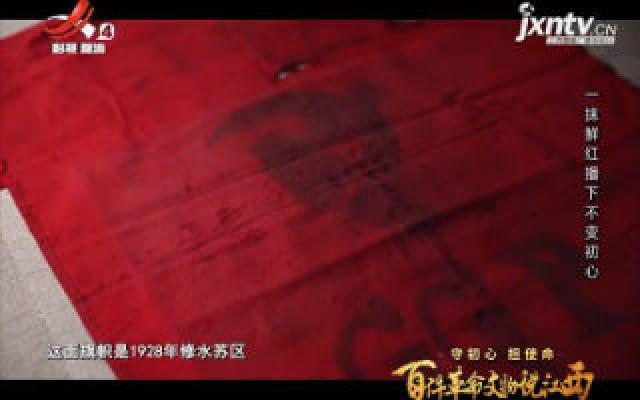 【守初心 担使命——百件革命文物说江西 】一抹鲜血播下不变初心
