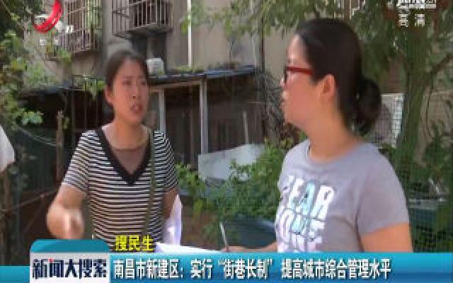 """南昌市新建区:实行""""街巷长制"""" 提高城市综合管理水平"""
