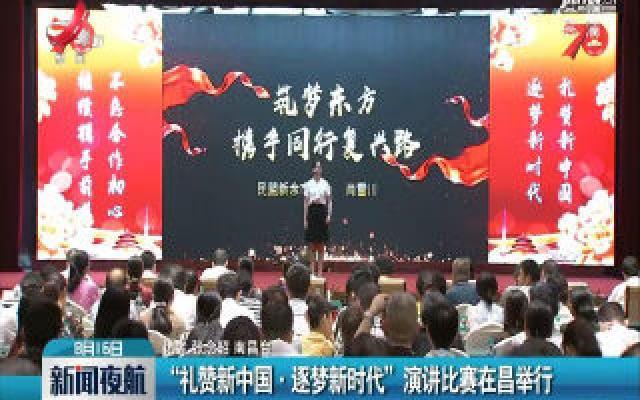 """""""礼赞新中国·逐梦新时代""""演讲比赛在昌举行"""