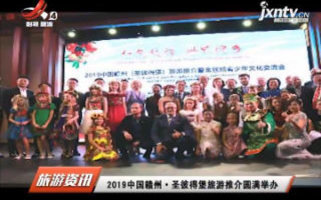 2019中国赣州·圣彼得堡旅游推介圆满举办