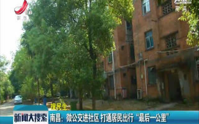 """南昌:微公交进社区 打通居民出行""""最后一公里"""""""