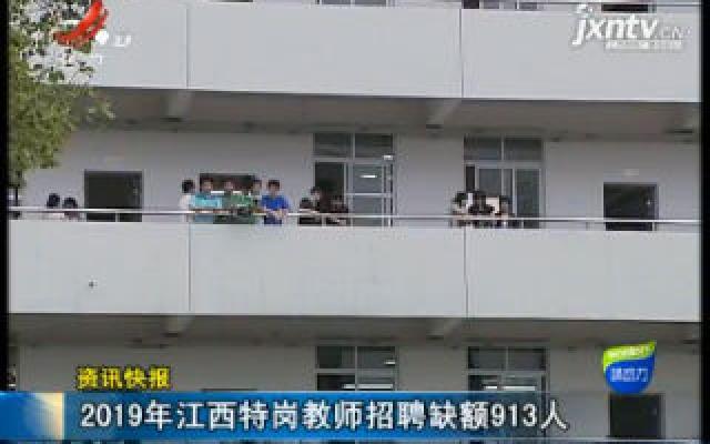 2019年江西特岗教师招聘缺额913人