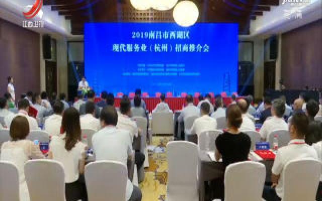 2019南昌市西湖区现代服务业(杭州)招商推介会举行