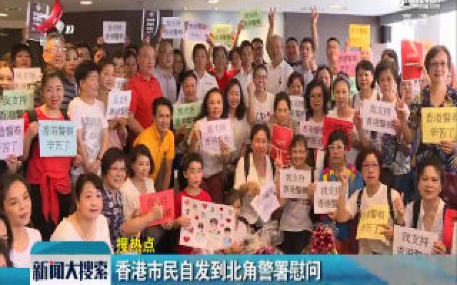 香港市民自发到北角警署慰问
