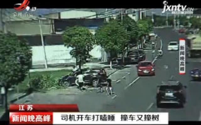 江苏:司机开车打瞌睡 撞车又撞树