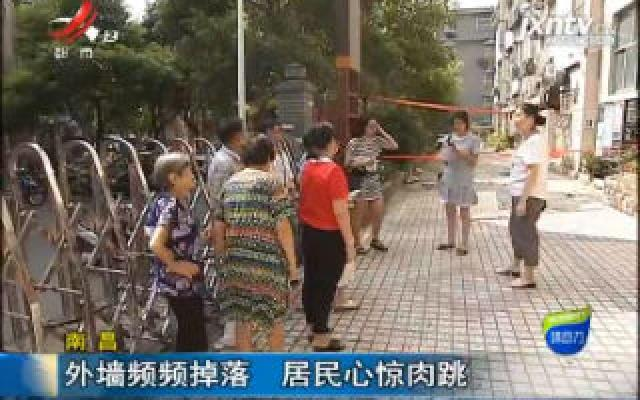 南昌:外墙频频掉落 居民心惊肉跳