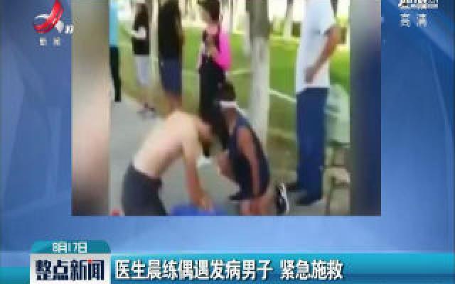 北京:医生晨练偶遇发病男子 紧急施救