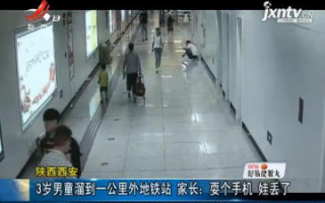 陕西西安:3岁男童溜到一公里外地铁站 家长耍个手机娃丢了
