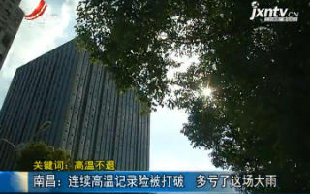 【关键词:高温不退】南昌:连续高温记录险被打破 多亏了这场大雨