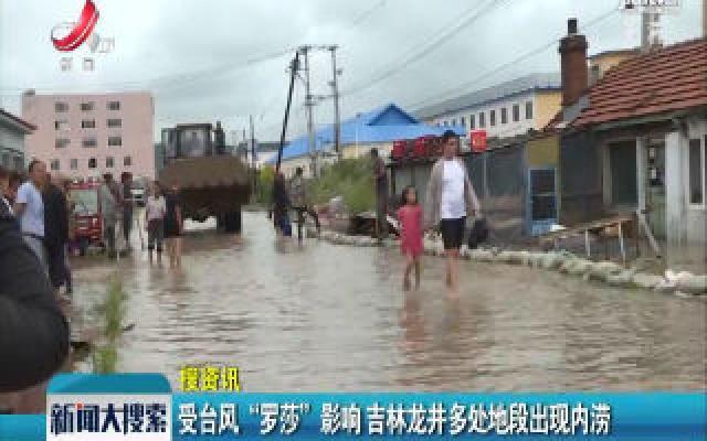 """受台风""""罗莎""""影响 吉林龙井多处地段出现内涝"""
