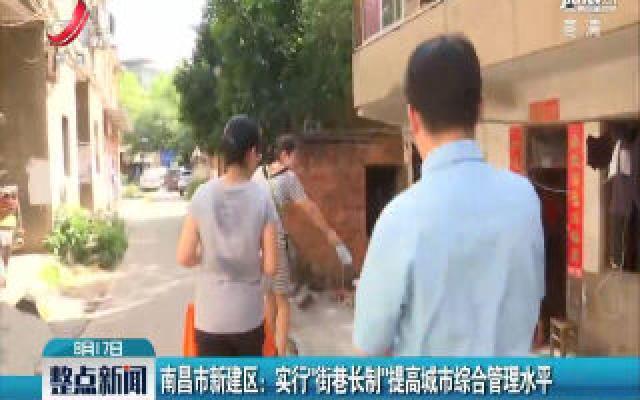 """南昌市新建区:实行""""街巷长制""""提高城市综合管理水平"""