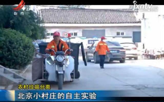 农村垃圾分类:北京小村庄的自主实验