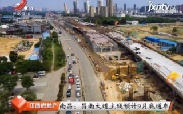 南昌:昌南大道主线预计2019年9月底通车