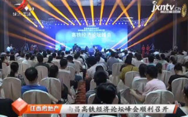 南昌高铁经济论坛峰会顺利召开