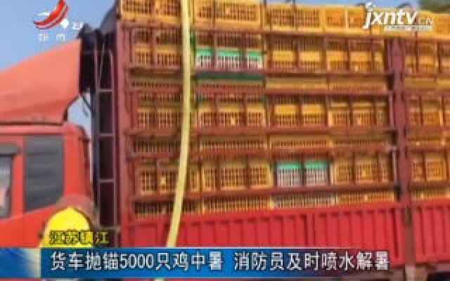 江苏镇江:货车抛锚5000只鸡中暑 消防员及时喷水解暑