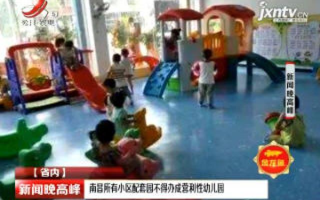 南昌所有小区配套园不得办成营利性幼儿园