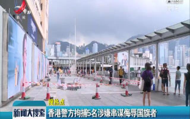 香港警方拘捕5名涉嫌串谋侮辱国旗者