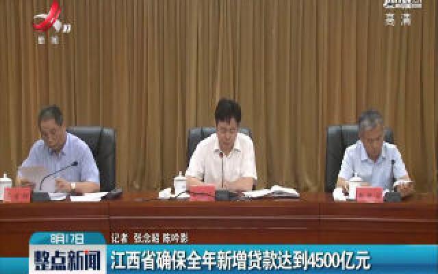 江西省确保全年新增贷款达到4500亿元