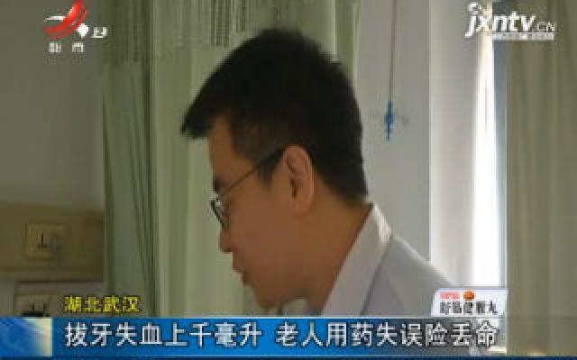 湖北武汉:拔牙失血上千毫升 老人用药失误险丢命