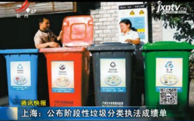 上海:公布阶段性垃圾分类执法成绩单