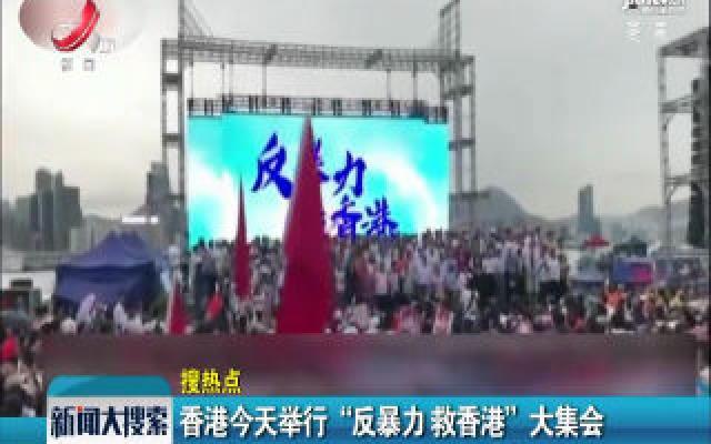 """香港8月17日举行""""反暴力 救香港""""大集会"""