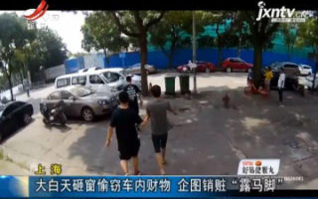 """上海:大白天砸窗偷窃车内财物 企图销赃""""露马脚"""""""