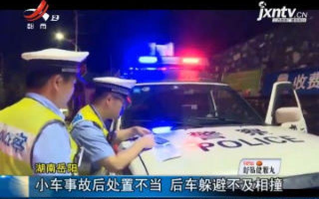 湖南岳阳:小车事故后处置不当 后车躲避不及相撞