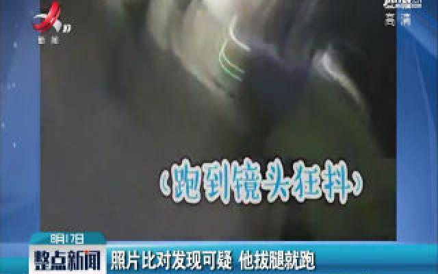 广东佛山:照片比对发现可疑 他拔腿就跑