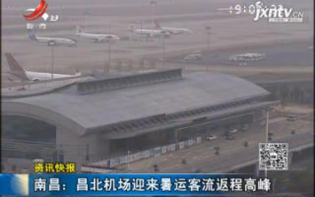 南昌:昌北机场迎来暑运客流返程高峰