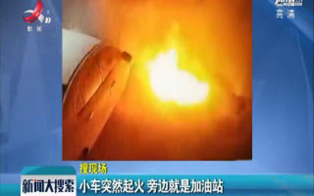 陕西西安:小车突然起火 旁边就是加油站