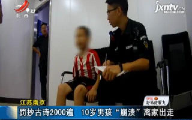 """江苏南京:罚抄古诗2000遍 10岁男孩""""崩溃""""离家出走"""