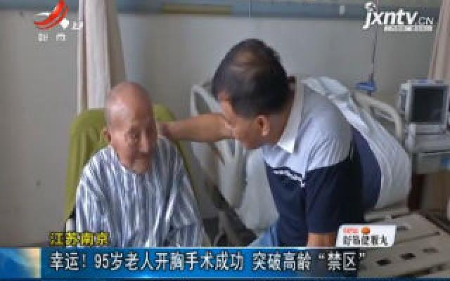 """江苏南京:幸运!95岁老人开胸手术成功 突破高龄""""禁区"""""""
