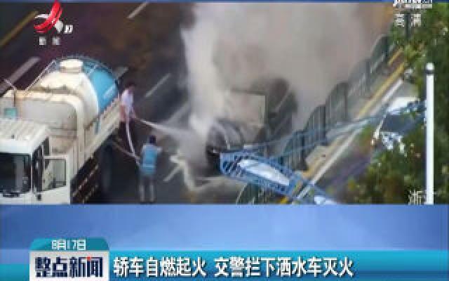 浙江金华:轿车自燃起火 交警拦下洒水车灭火