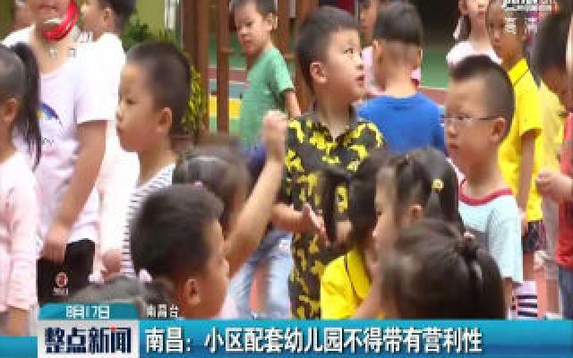 南昌:小区配套幼儿园不得带有营利性