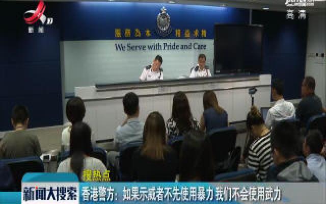 香港警方:如果示威者不先使用暴力 我们不会使用武力