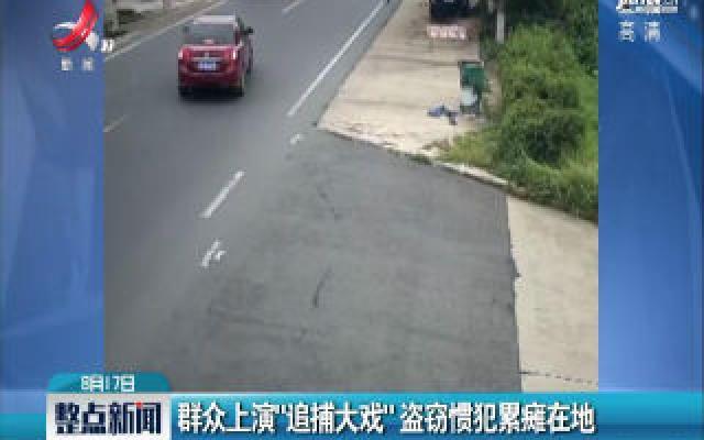 """江苏:群众上演""""追捕大戏""""盗窃惯犯累瘫在地"""