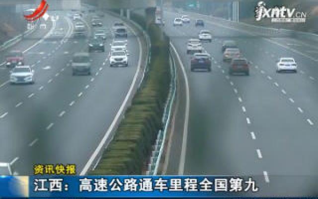 江西:高速公路通车里程全国第九