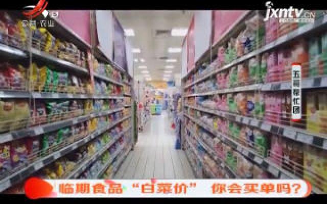 """临期食品""""白菜价"""" 你会买单吗?"""