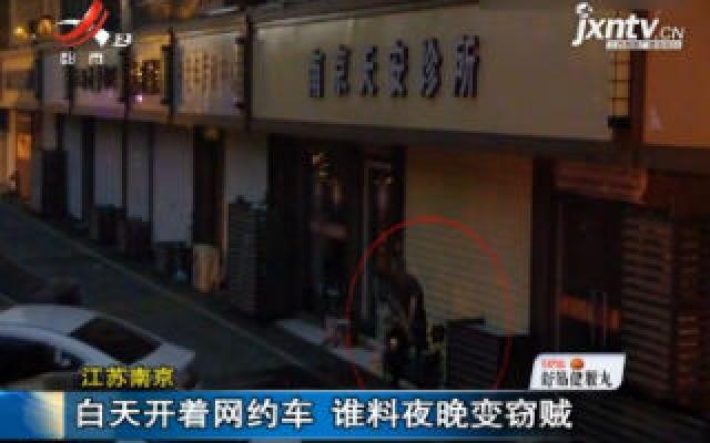 江苏南京:白天开着网约车 谁料夜晚变窃贼