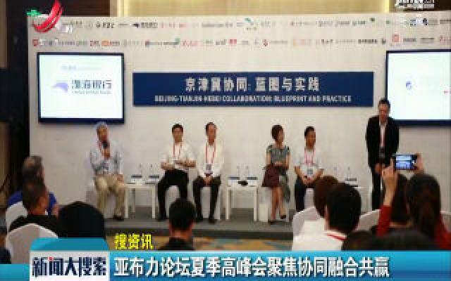 天津:亚布力论坛夏季高峰会聚焦协同融合共赢