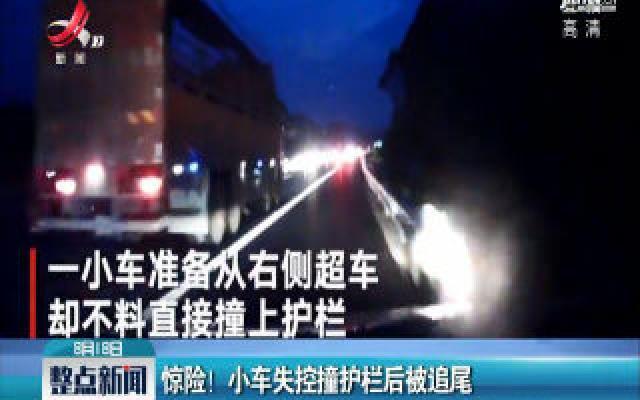 广西钦州:惊险! 小车失控撞护栏后被追尾