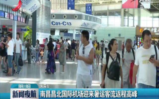 南昌昌北国际机场迎来暑运客流返程高峰