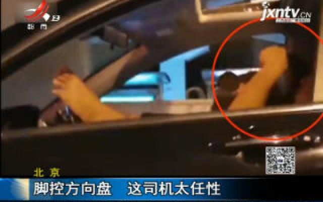 北京:脚控方向盘 这司机太任性