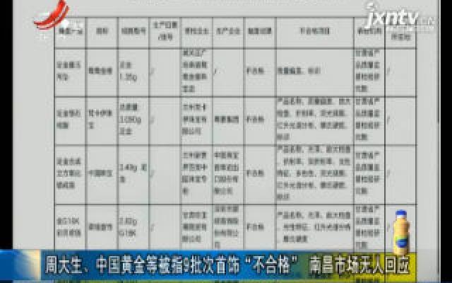 """周大生、中国黄金等被指9批次首饰""""不合格"""" 南昌市场无人回应"""