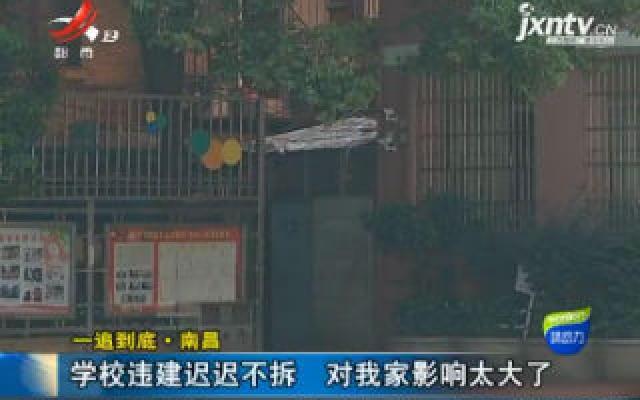 【一追到底】南昌:学校违建迟迟不拆 对我家影响太大了