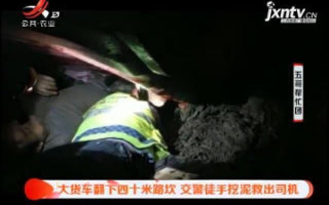 贵州:大货车翻下四十米路坎 交警徒手挖泥救出司机