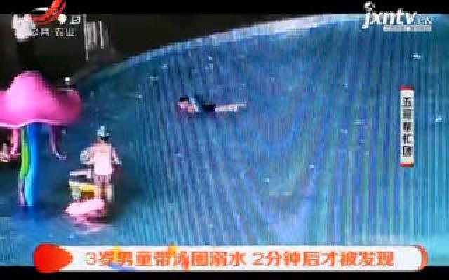 河南新乡:3岁男童带泳圈溺水 2分钟后才被发现