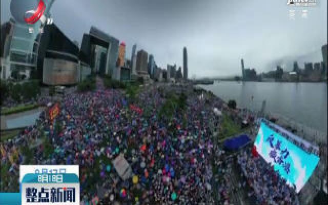 """香港8月17日举行""""反暴力、救香港""""大集会"""